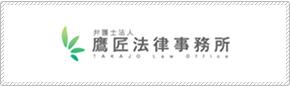 鷹匠法律事務所サイト