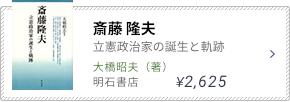 斎藤 隆夫
