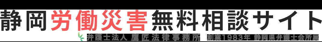 静岡労働災害無料相談サイト