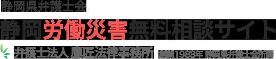 鷹匠法律事務所 静岡労働災害無料相談サイト