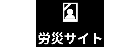 労災サイト