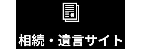 相続・遺言サイト