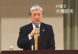 弁護士 大橋昭夫